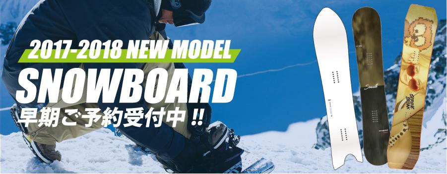 SNOW-スノーボード-|クルーズ